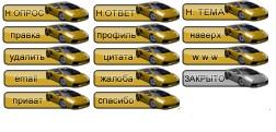 Кнопки для форума - Автомобиль