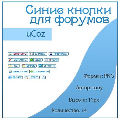 Синие кнопки для Форумов