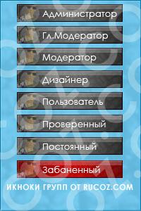 Иконки групп для Counter-Strike