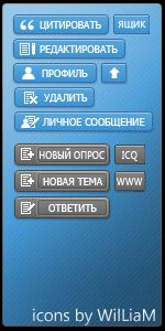 Кнопки для форума в синих/серых тонах