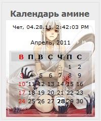Календарь амине для сайта