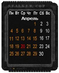 Календарь stalker