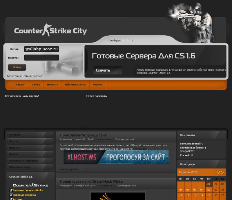 Шаблон Counter-Strike для ucoz - Cs-City