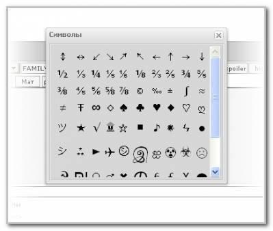 Дополнительные символы в Ajax для uCoz