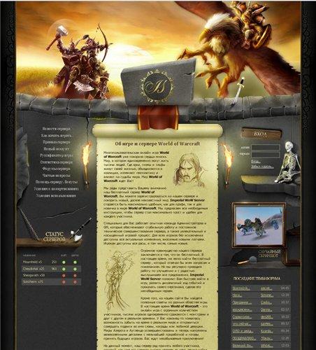 WOWimws - игровой шаблон для Ucoz