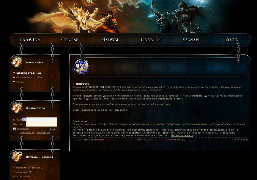 Шаблон WarCraft для Ucoz