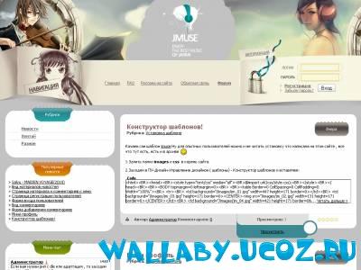 Шаблон jmuse для Ucoz