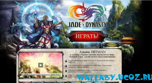 Шаблон Jade Dynasty для Ucoz