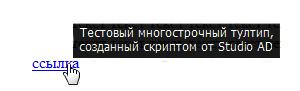Подсказка при наведении на ссылку для ucoz