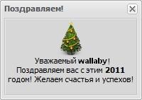Поздравление с Новым Годом для ucoz