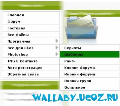 Раздвижное меню для сайта ucoz