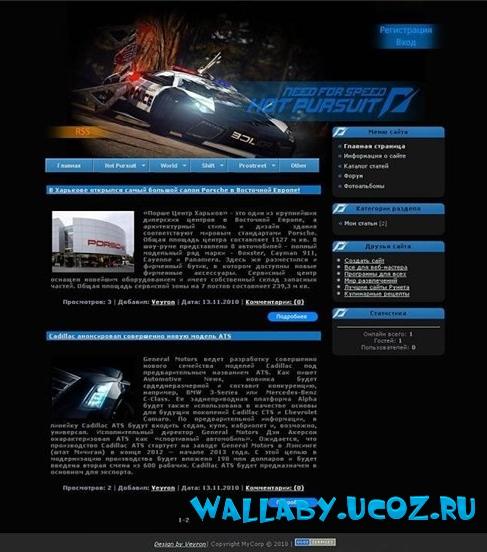 Игровой шаблон Need For Speed Hot Pursuit для ucoz