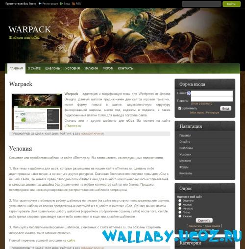 Игровой шаблон для ucoz Warpack