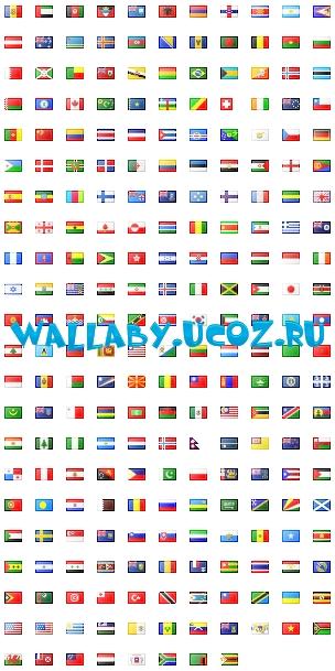 Иконки флагов стран мира для сайта