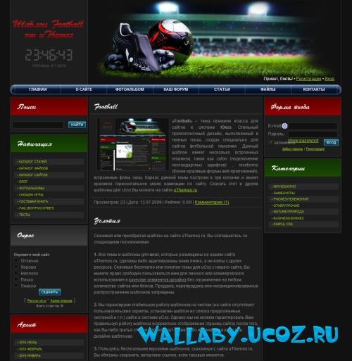 Футбольный шаблон для ucoz