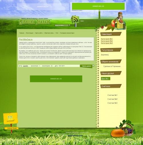 Зеленый блоговый шаблон для ucoz