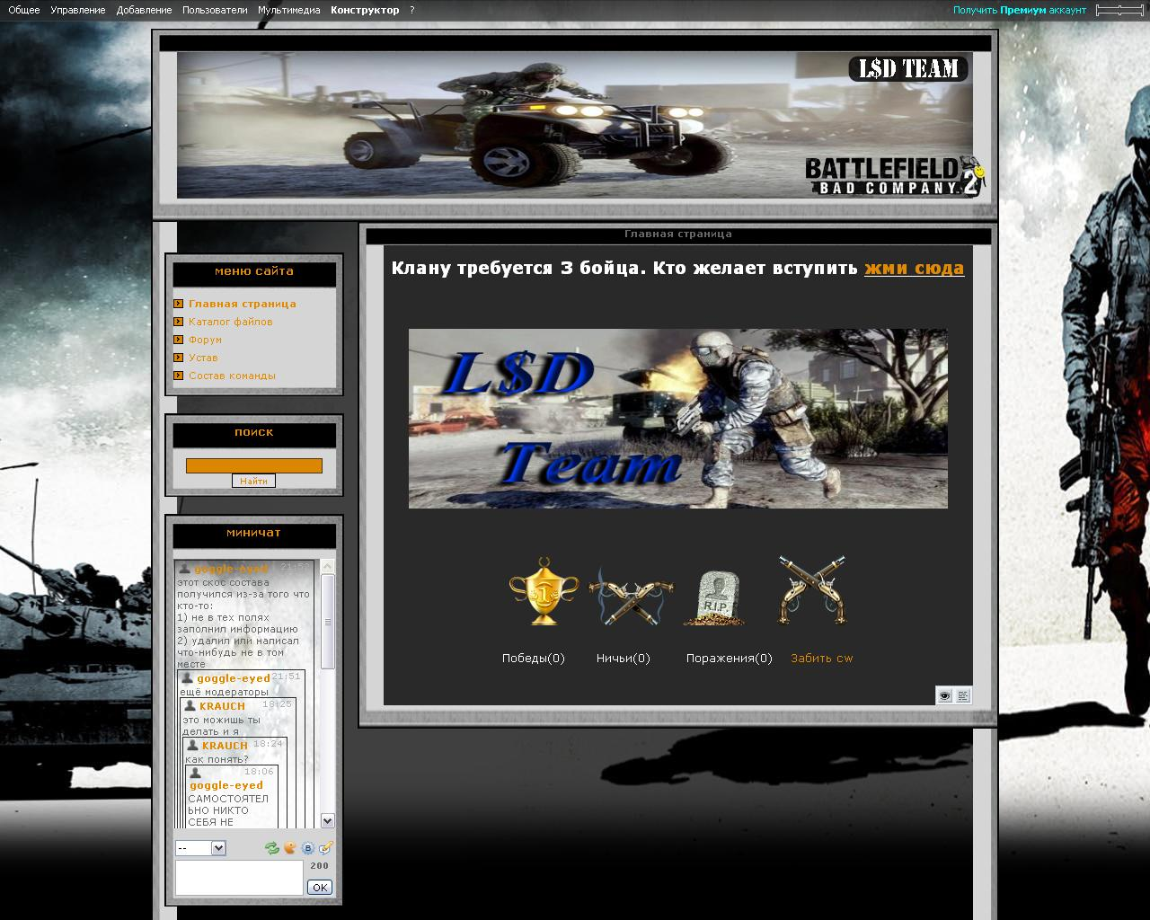Шаблон Battlefield bad company 2 для ucoz