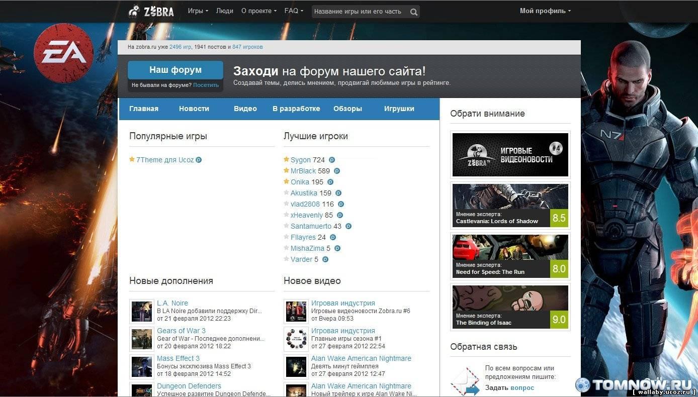 Скачать игровой шаблоны для сайта ucoz