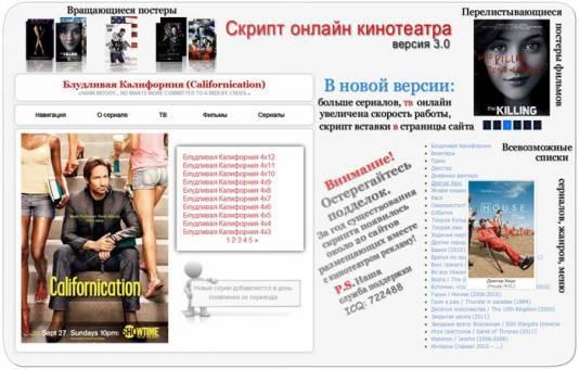 Скрипт онлайн кинотеатра (версия 3.0)