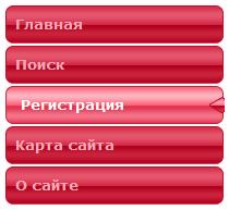 Красное вертикальное меню для ucoz