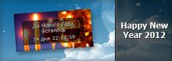 Скрипт до нового 2012 года осталось