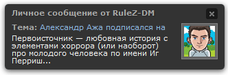 Оповещение о новом лс как ВКонтакте Черное