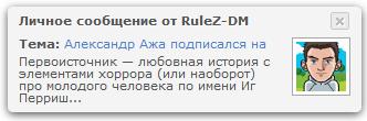 Оповещение о новом лс как ВКонтакте Серое