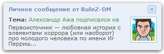 Оповещение о новом лс как ВКонтакте Синее
