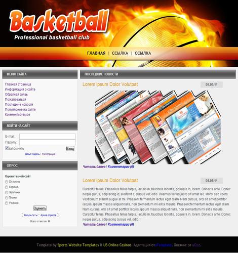 Спортивный шаблон для ucoz basketball