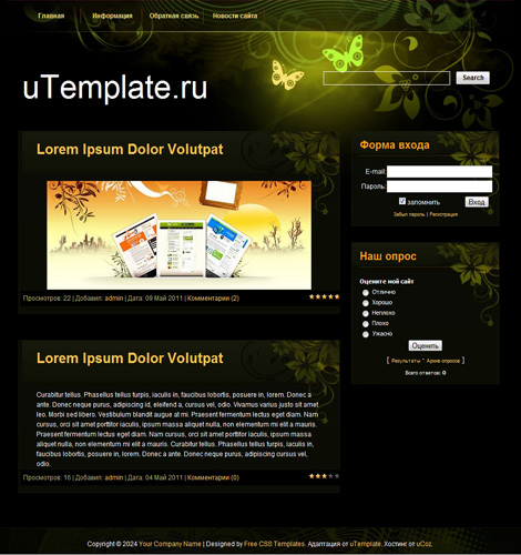 Шаблон для ucoz софт шаблон для ucoz ms