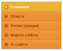 оранжевое меню со штриховкой ucoz