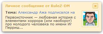 uCoz личные сообщения как ВКонтакте