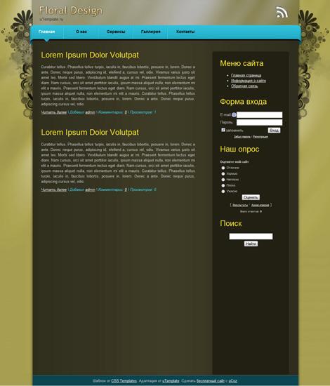 Абстрактный шаблон для ucoz Floral Design