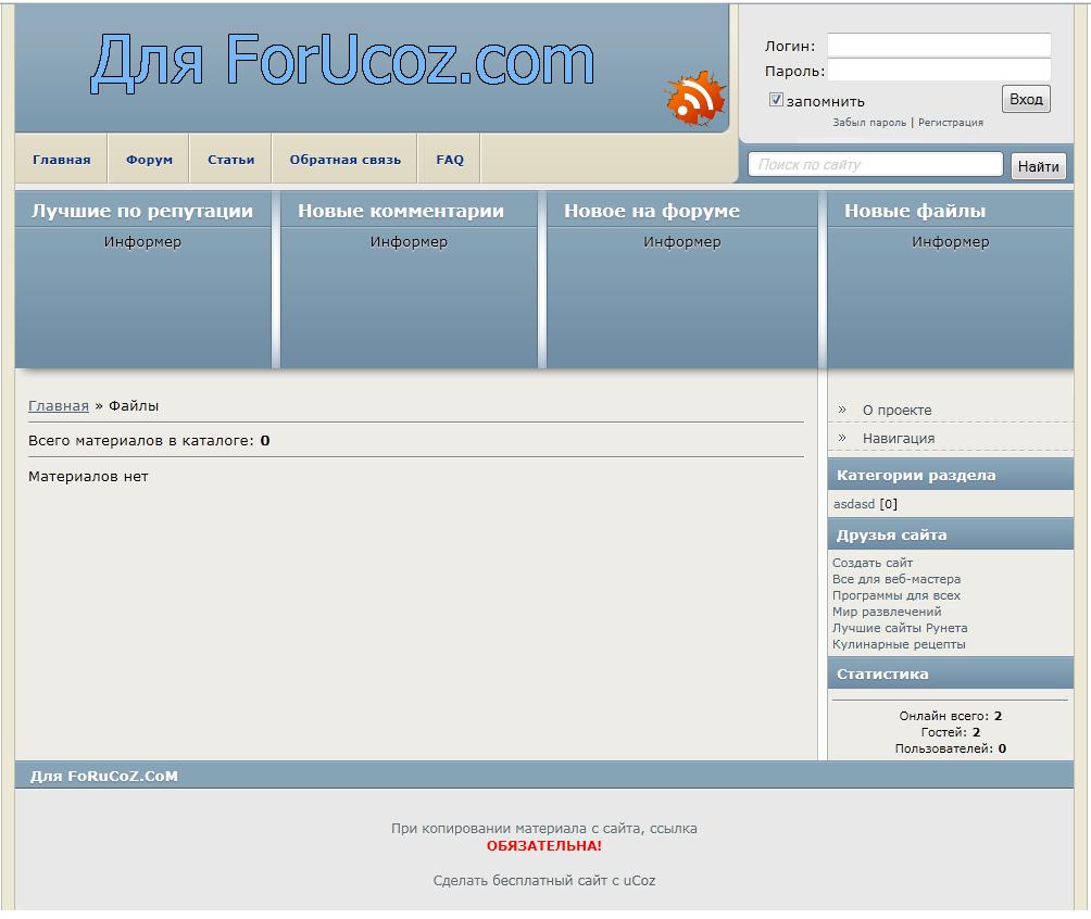 Шаблон сайта InfoScript