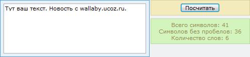Подсчёт длины текста для сайта ucoz