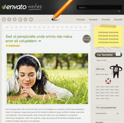 Стильный блог для uCoz - Envato