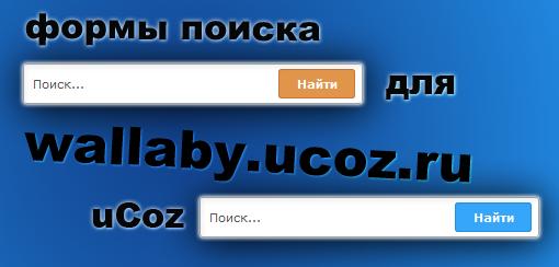 Формы поиска для uCoz