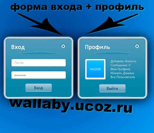 Профиль для ucoz