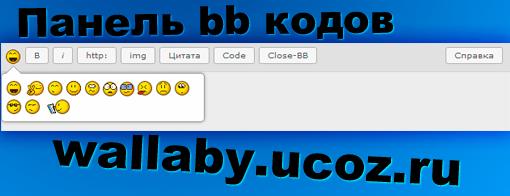 Панель bb кодов для uCoz