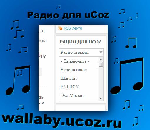 Скрипт радио для uCoz