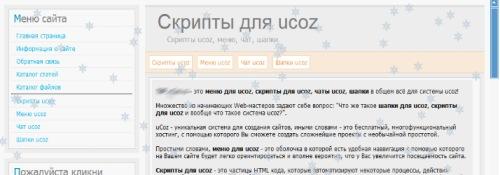 Скрипт снег на сайт для uCoz