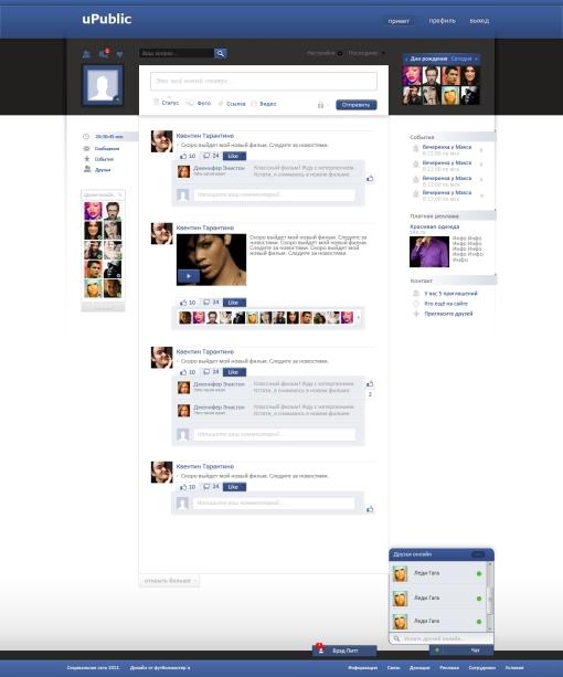 PSD шаблон социальной сети - uPublic