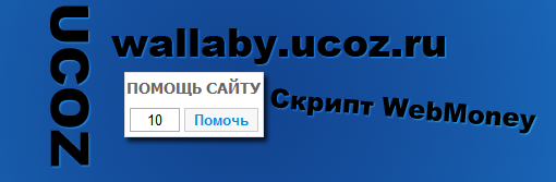 Скрипт WebMoney для uCoz