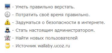 Иконки возле списка для uCoz